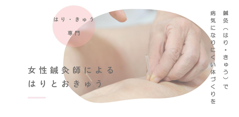 鍼があなたを導きます 女性鍼灸師ならではの細かい心配りを大切にしております